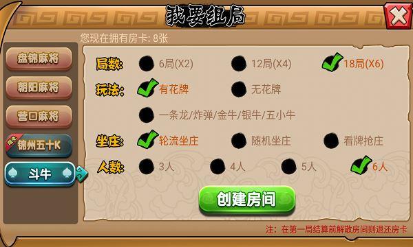 老K东北棋牌大全(1)