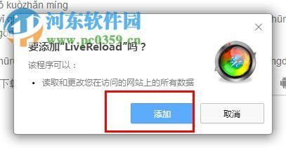 livereload(chrome自动刷新插件) 2.1.0 官方版