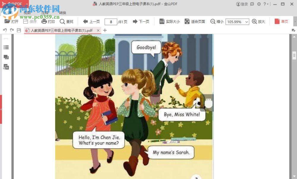 人教版小学英语教材电子版下载 2017 免费版