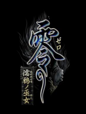 零:濡鸦之巫女 中文版