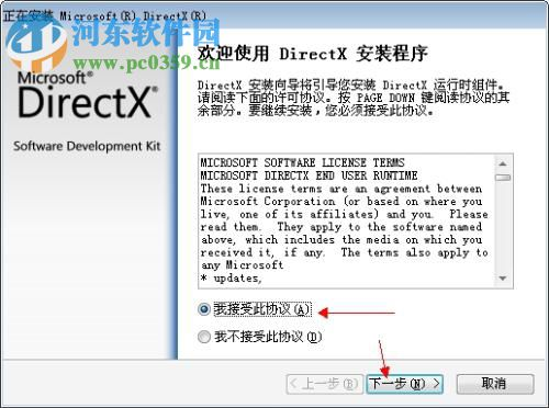 directx_jun2010_redist 64位