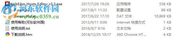 Usbeam Hosts Editor(附使用方法) 3.44 免费版