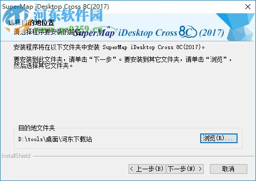 新濠天地gis绵软件(SuperMap iDesktop Cross 8C) 8.1.1 官方版