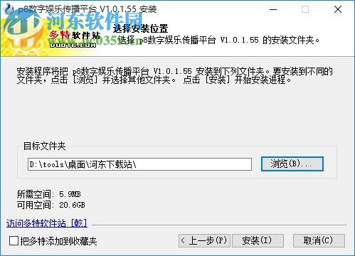 p8数字娱乐传播平台下载 1.2.3.55 官方最新版