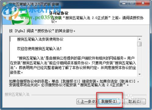 搜狗五笔输入法 3.1.0.1751 官方最新版