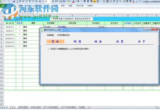 晨旺财务软件excel版下载