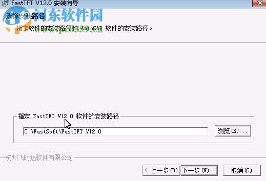 飞时达土方计算软件下载32/64位 13.0 官方原版