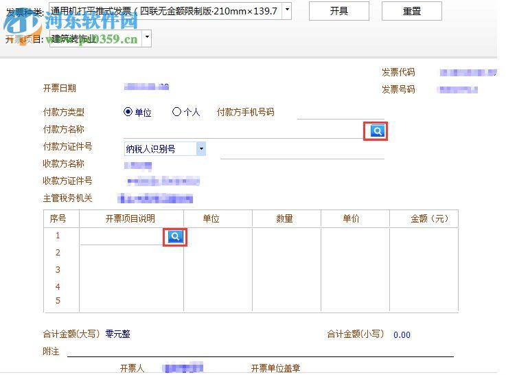 广东省国家税务局电子(网络)发票应用系统 1.004 官网最新版
