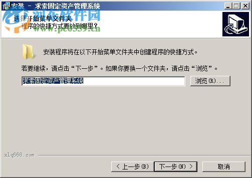 求索固定资产管理系统 11.2 免费版