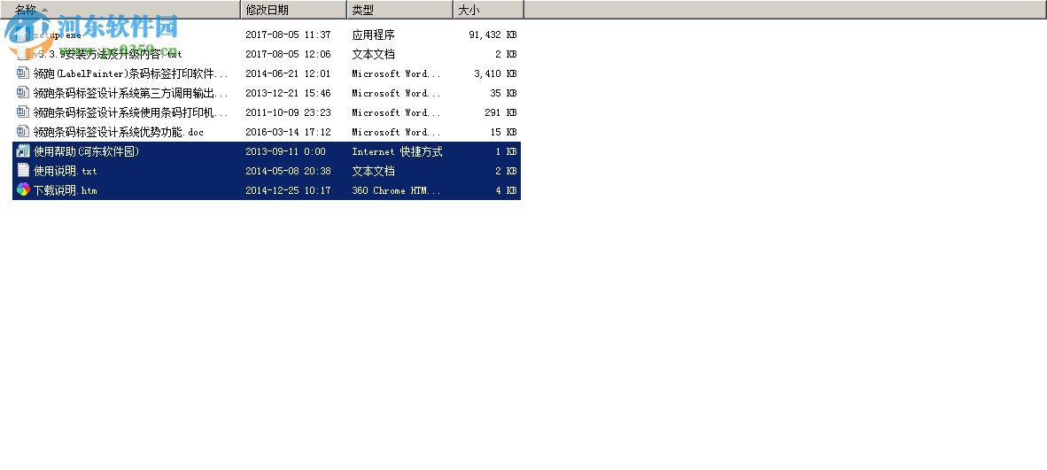 中琅领跑标签条码打印软件 5.3.9 免费版
