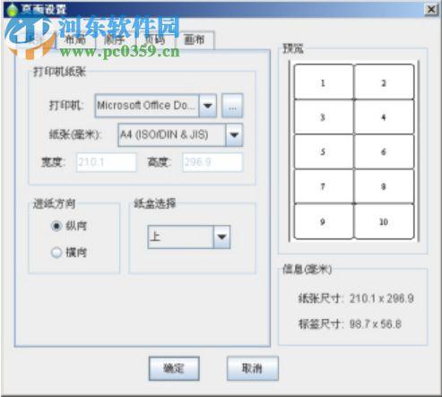 中琅领跑标签条码打印软件 6.1.3 免费版