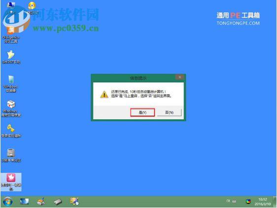 雨林木风pe工具箱_通用pe工具箱u盘装系统二合一版7.7 免费版