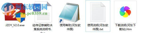 经传多盈软件下载 5.0 免费版
