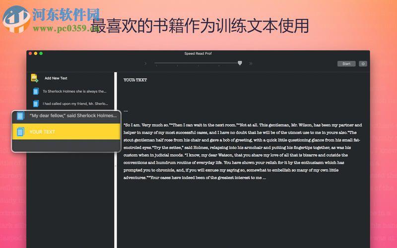 快速阅读训练 for Mac 2.0.0