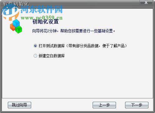 冠唐服装鞋帽残酷管理软件 2.80 免费版