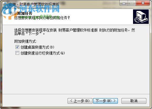 财易客户管理软件 3.69 免费版