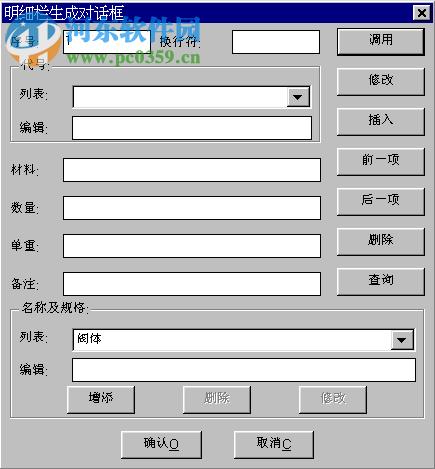 计算机辅助阀门设计系统(VALCAD2014下载) 5.0 无限制免费版