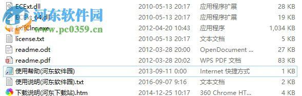 Exifcleaner(一键清除Exif信息) 1.8.10.187 绿色免安装版
