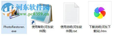 照片恢复软件(PhotoRestorer) 2.3 绿色免费版