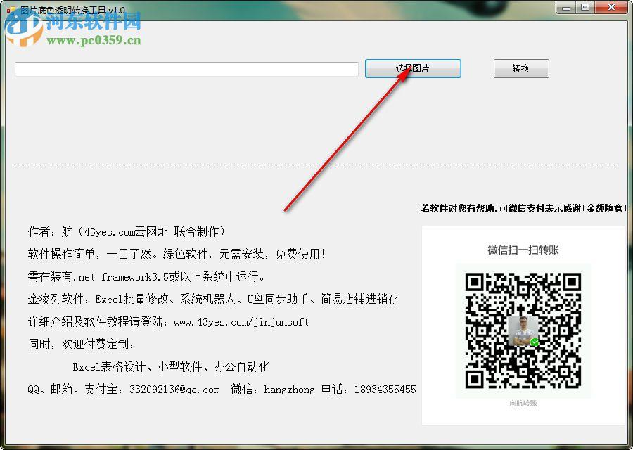 图片底色透明转换工具 1.0 绿色版