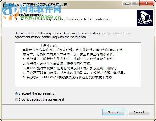 惠翔完美医疗器械GSP管理系统 0518 免费版
