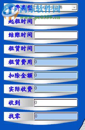 誉澄景区自行车租赁收费管理系统 2.0 绿色版