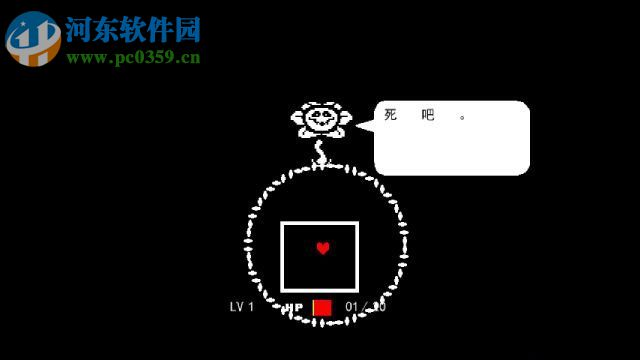 传说之下(Undertale) 1.001 中文版