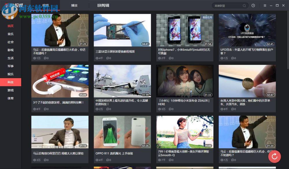快视频 1.0.0.2054 官方版