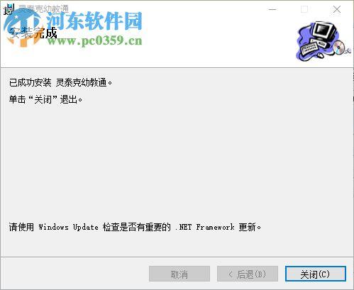 灵泰克幼教通下载 1.1 官方版