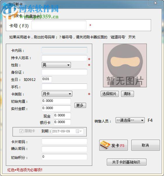 蓝星会员管理系统 1.0.0.1 免费版