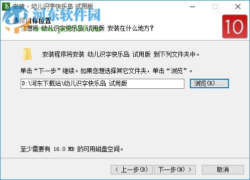 幼儿识字快乐岛 3.3 免费版