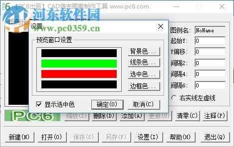 CAD填充图案制作工具下载 绿色版
