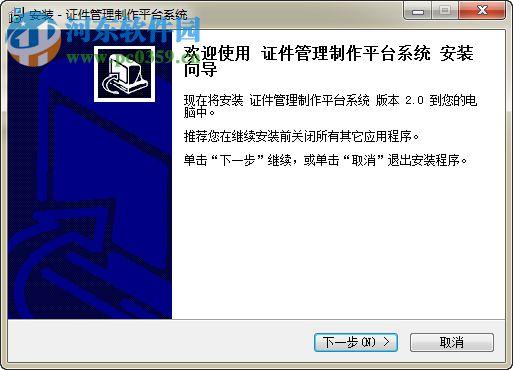 斯科德证件管理制作平台系统 8.0 免费版