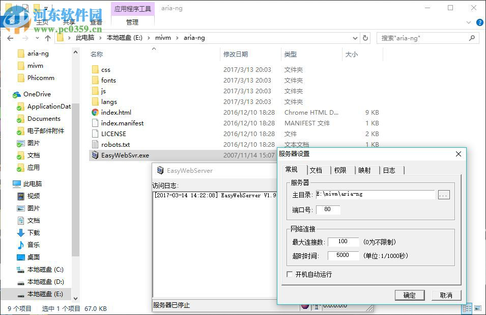 aria2 windows 客户端下载 1.32.0 官方版