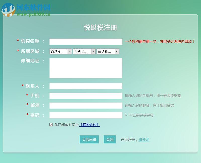悦财税软件 2.0.8.1136 官方版