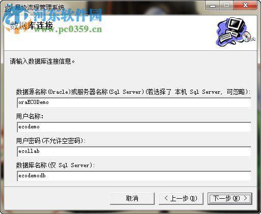 易协业务流程管理软件 5.0.1.0 免费版