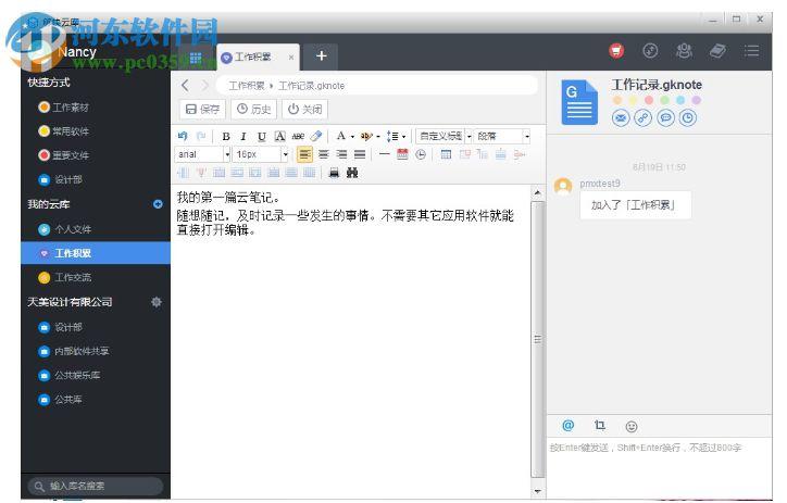 够快云库 for mac 3.1.8.3010