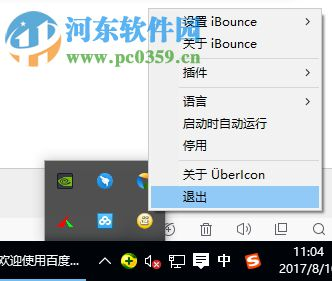 UberIcon(windows图标特效修改工具) 中文版