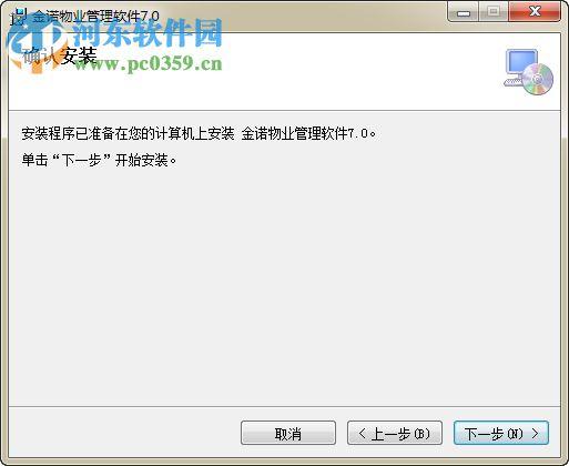 金诺物业管理软件 7.0 免费版