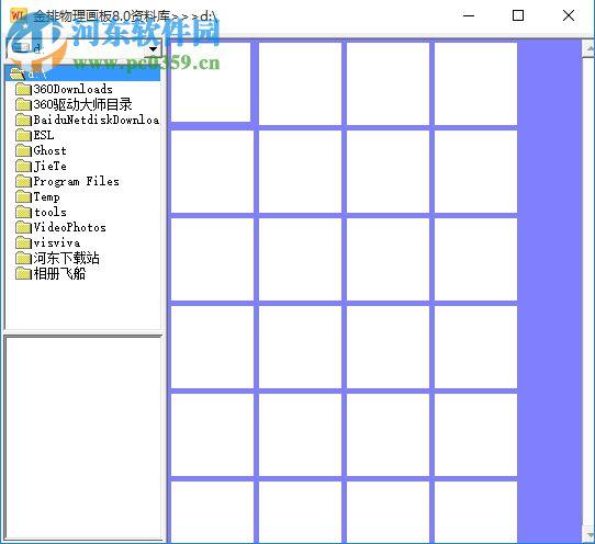 金排物理画板下载 8.0 免费版