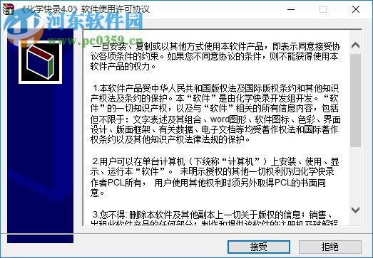 化学快录软件下载 4.0 免费版