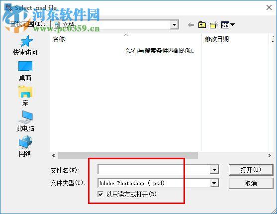 psd修复工具(PSD Recovery Free) 绿色版