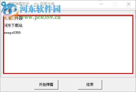 电脑桌面弹幕软件下载 1.0.0 免费版