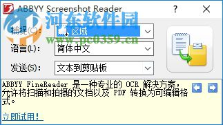 屏幕截图(ABBYY Screenshot Reader) 9.0.0.131 中文版