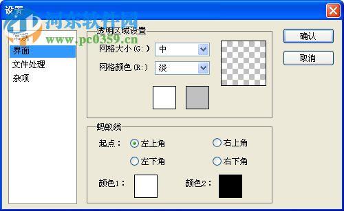 Imageshop(图片处理工具) 2.3 绿色中文版