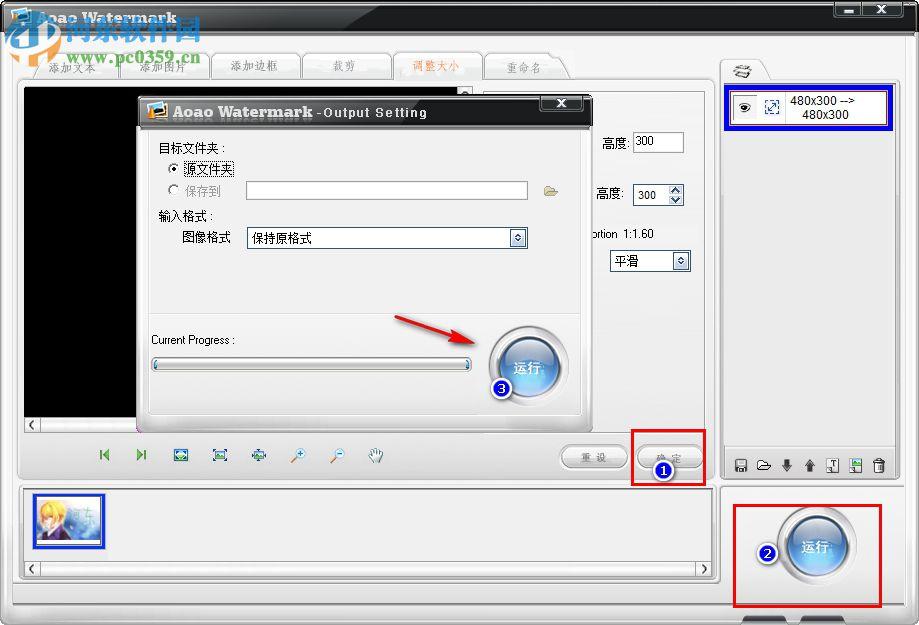 Aoao watermark下载(图片加水印工具) 3.5 完美汉化版