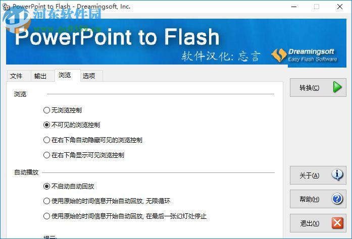 PowerPoint to FlashV2.61(ppt转换swf) 汉化绿色版
