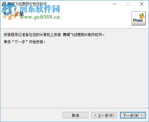 舞蝶飞照片制作软件下载 3.82 免费版