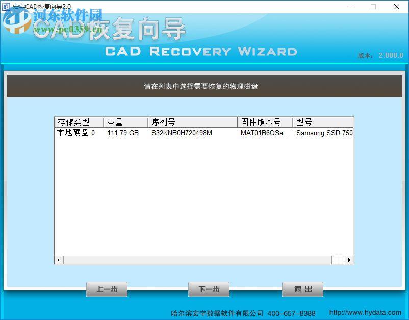 宏宇cad文件恢复工具 2.0 绿色版