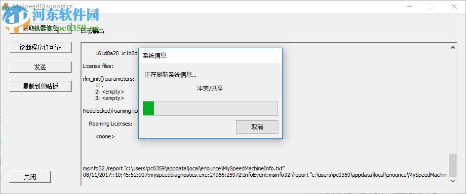 Enounce MySpeed(在线音频播放速度控制工具) 5.5.3.430 中文版